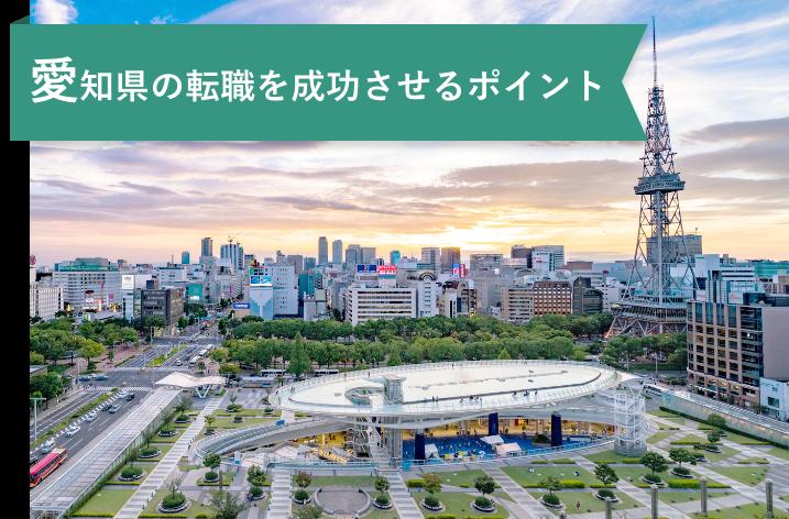 愛知県に転職する薬剤師が知っておきたいこと 年収・求人動向まとめ