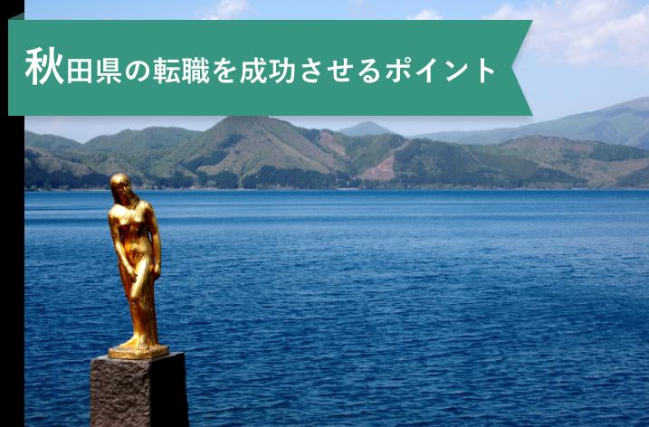 秋田県で転職する薬剤師が知っておきたいこと 年収・求人動向まとめ
