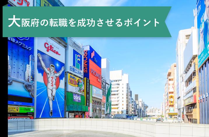 大阪で薬剤師が転職するには?年収事情や転職のコツを解説