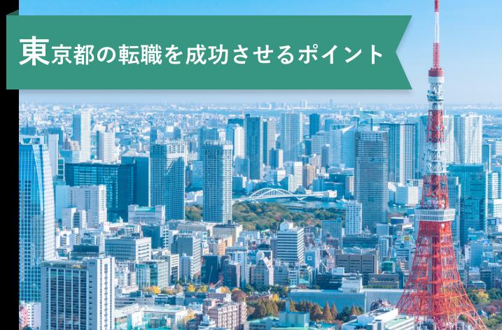 東京の薬剤師求人や年収・働き方の特徴 転職を成功させるには?