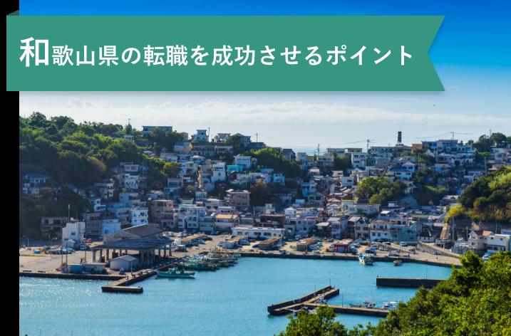 和歌山県で転職する薬剤師が知っておきたいこと 年収・求人動向まとめ