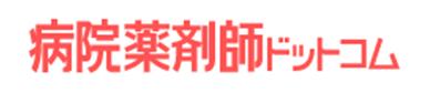 病院薬剤師ドットコム公式ロゴ